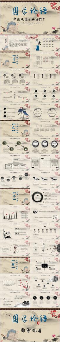 中国风论语国学文化古文学习培训PPT