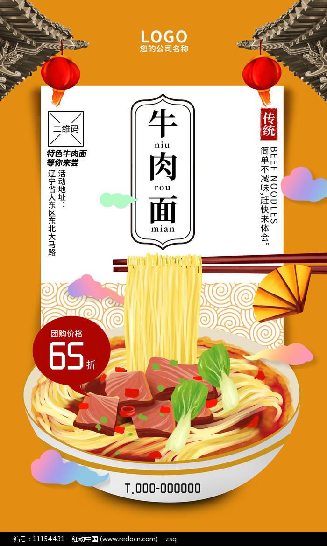 中国风美食牛肉面海报图片