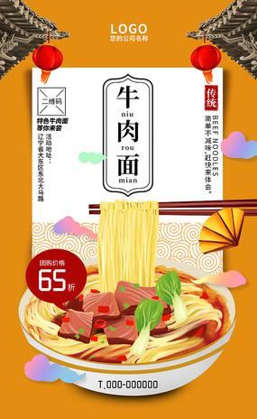 中国风美食牛肉面海报