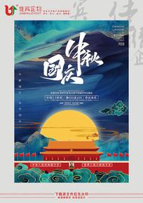 中秋国庆创意海报