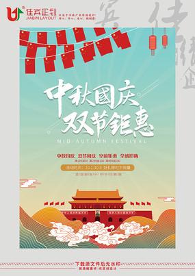 中秋国庆双节钜惠主题海报