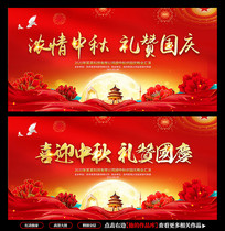 中秋节国庆节双节同庆晚会舞台背景展板背景