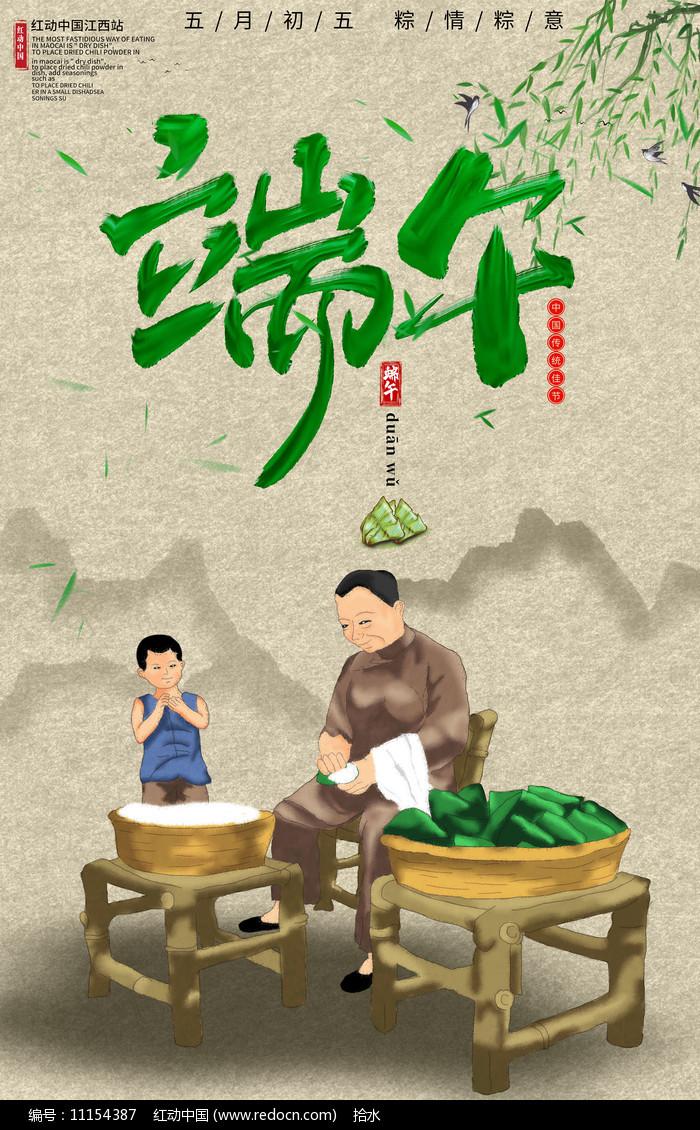 中式端午节海报图片