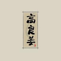 中药之高良姜中国风水墨书法艺术字