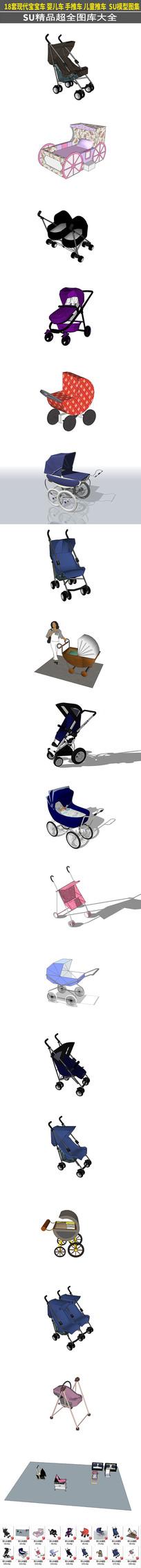 18套现代时尚婴儿车模型