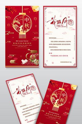 2020创意大气红色中秋节贺卡设计