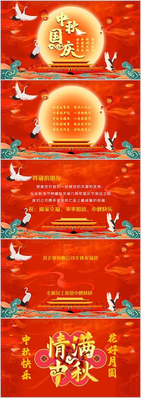 2020大气创意红色中国风中秋国庆贺卡PPT