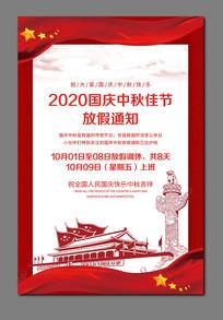 2020国庆中秋佳节放假通知海报