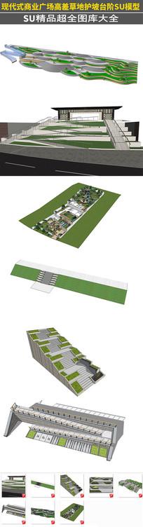 8套公园商业广场游园竖向设计护坡高差地形