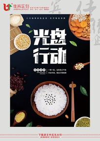 餐饮珍惜粮食海报