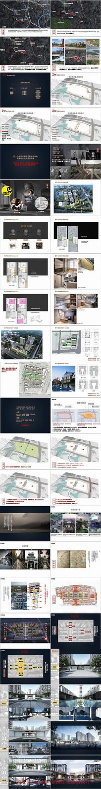 产业园住宅建筑设计PDF方案文本