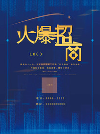 城市科技风炫蓝招商海报