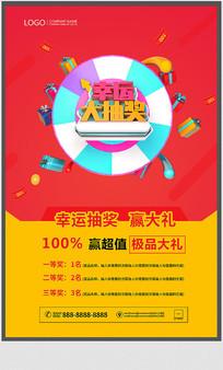 抽奖活动宣传海报设计