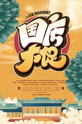 创意国庆节促销海报