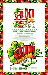 创意农场有机蔬菜配送宣传海报设计