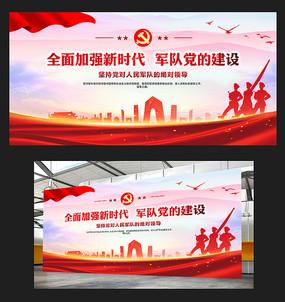 党建全面加强新时代军队党的建设部队展板