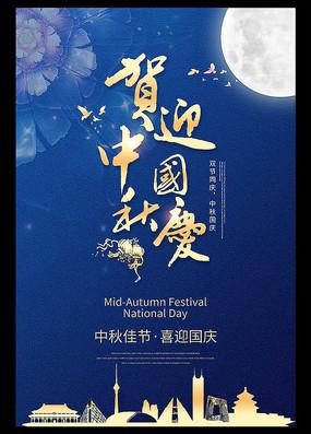 中秋国庆双节海报图片