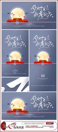 大气中秋节国庆节双节同庆海报设计