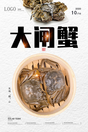 大闸蟹海鲜海报