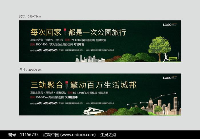 房地产绿色形象广告图片