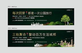 房地产绿色形象广告