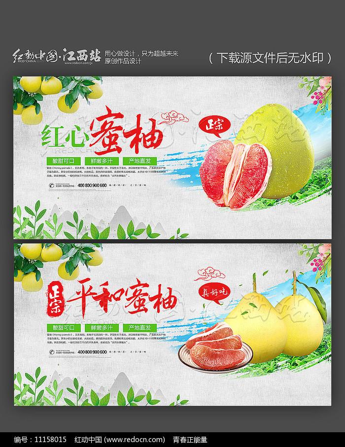 福建平和红心蜜柚宣传海报设计图片