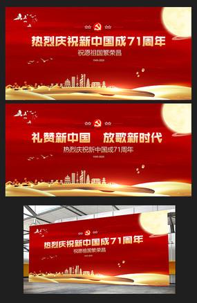 国庆节新中国成立71周年文艺晚会舞台背景