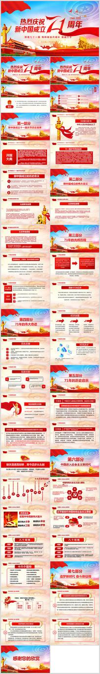 国庆新中国成立71周年党政党建ppt
