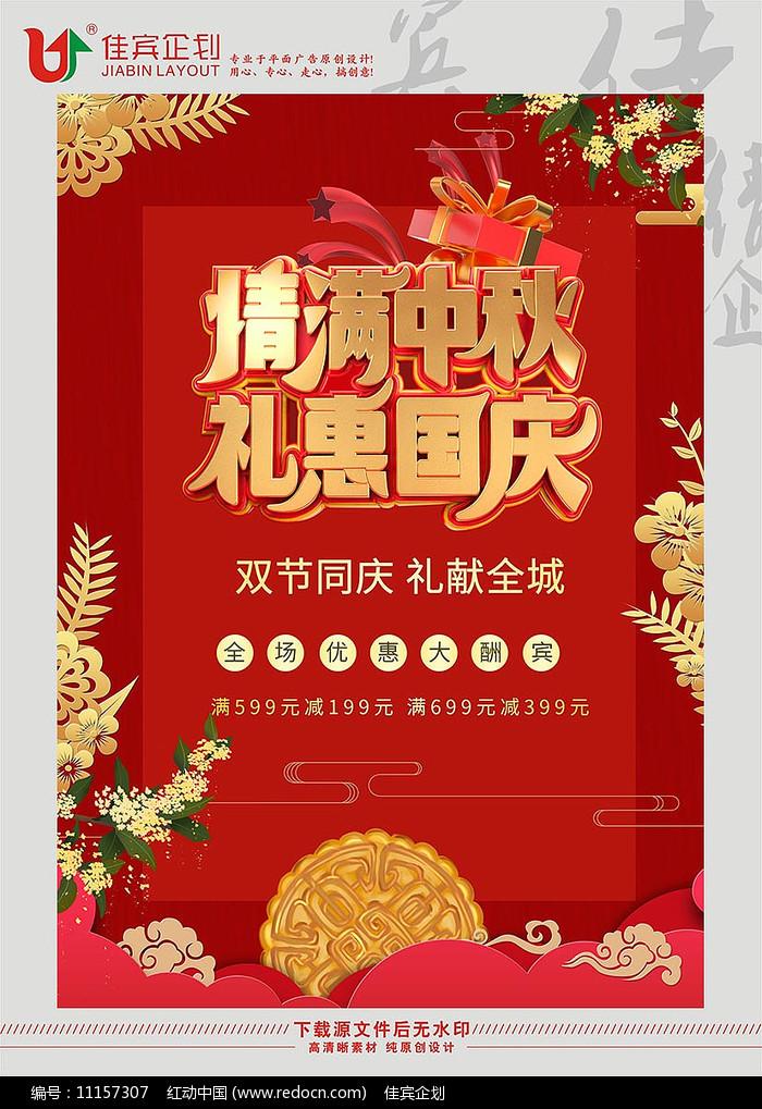 国庆中秋广告海报图片