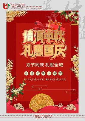 国庆中秋广告海报