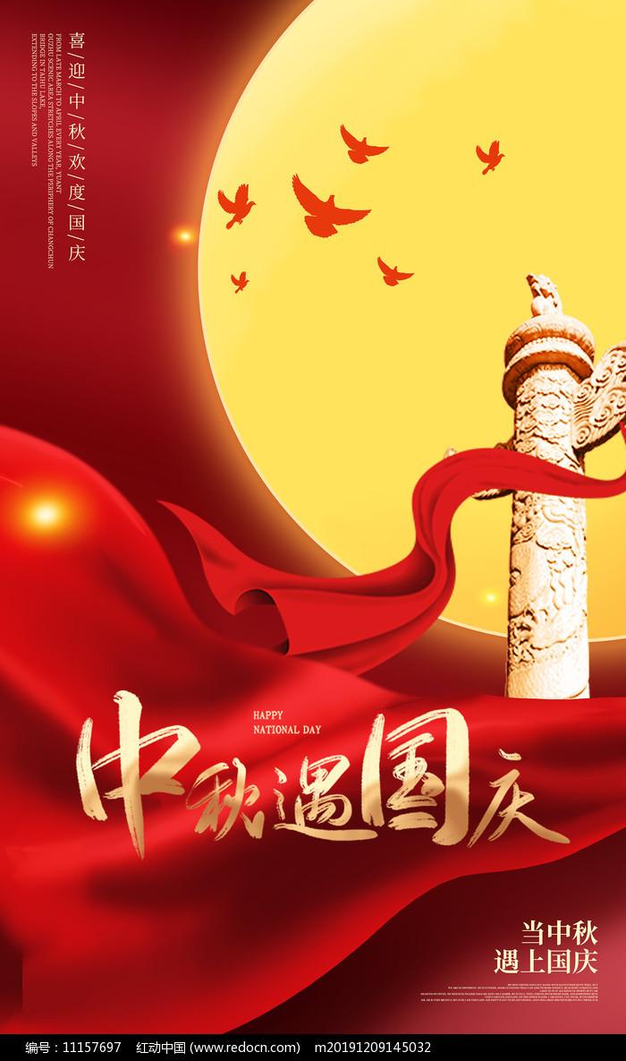 国庆中秋海报图片