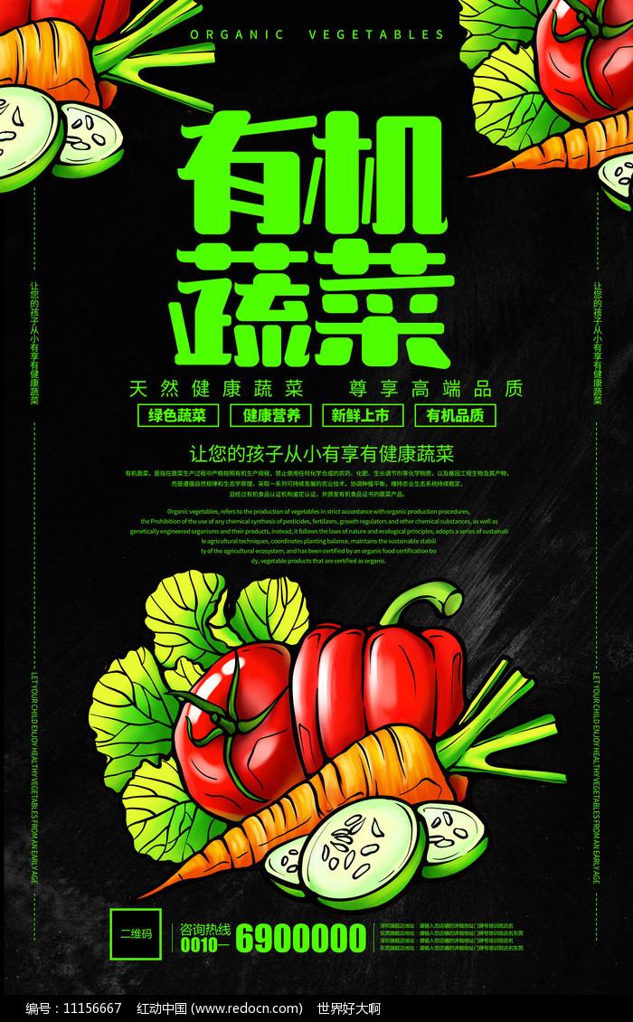 黑色高端有机蔬菜配送宣传海报设计图片