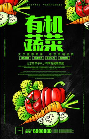 黑色高端有机蔬菜配送宣传海报设计
