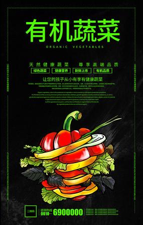 黑色高端有机蔬菜宣传海报设计