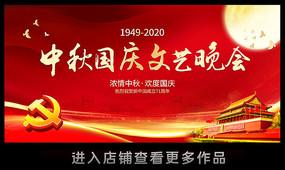 红色2020中秋国庆舞台背景展板
