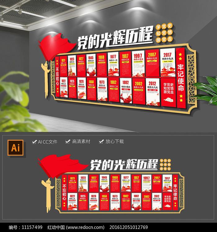 红色党的历程党史党建文化墙模板图片
