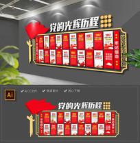 红色党的历程党史党建文化墙模板