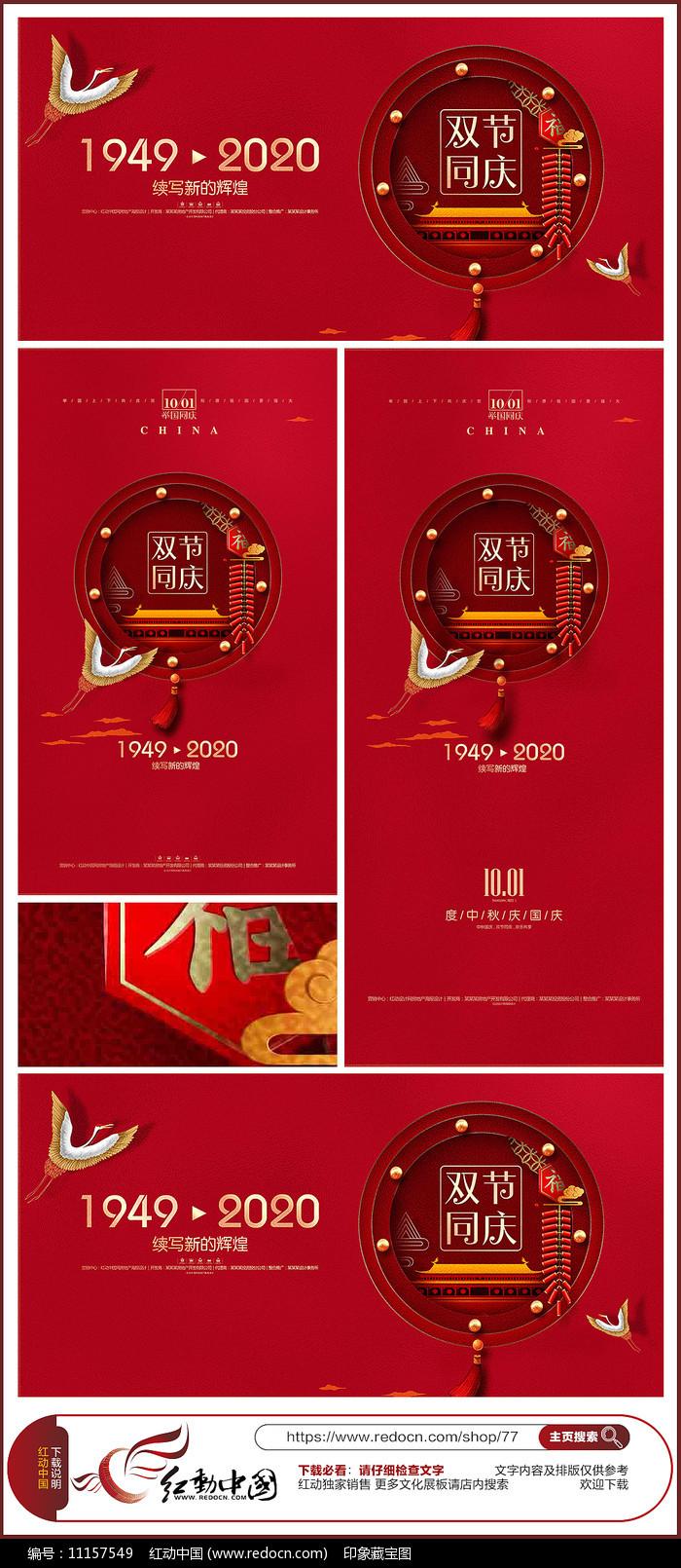 红色大气国庆节双节海报设计图片