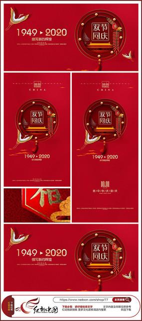 红色大气国庆节双节海报设计