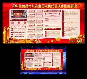 红色大气十九大宣传栏