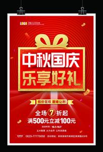 红色大气中秋国庆乐享好礼宣传海报