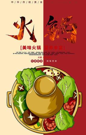 红色火锅海报