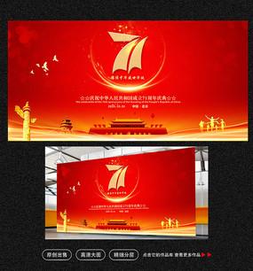 红色时尚建国71周年海报背景