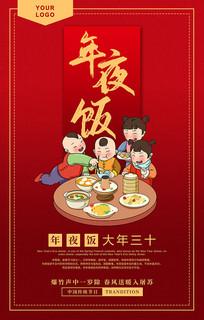 红色喜庆元旦春节年夜饭海报设计