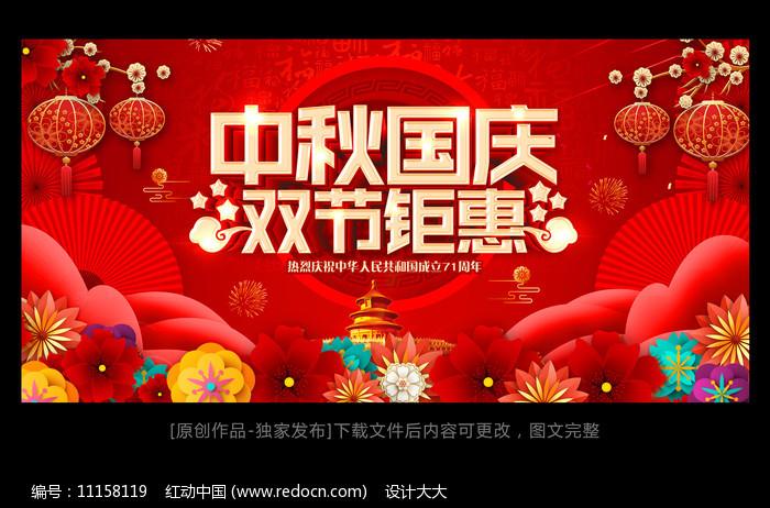 红色喜庆中秋国庆海报设计图片