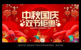 红色喜庆中秋国庆海报设计