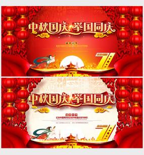 红色喜庆中秋国庆文艺晚会背景设计