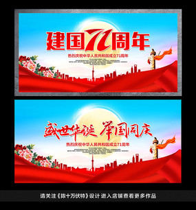建国七十一周年国庆宣传展板