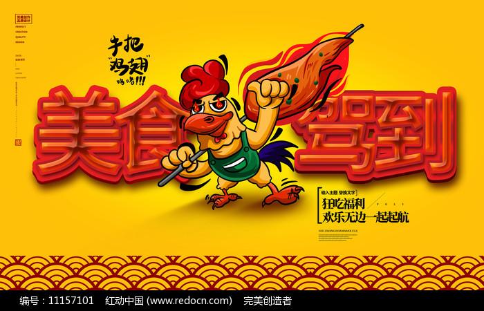 简约创意美食街宣传海报设计图片