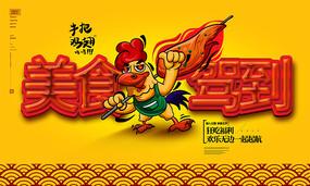 简约创意美食街宣传海报设计